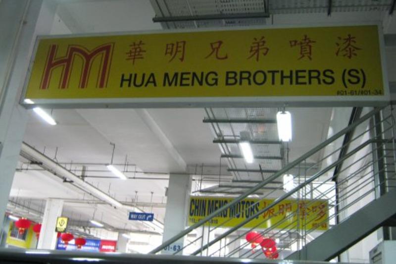 Hua meng