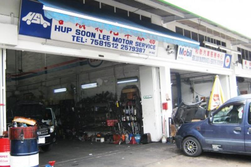 Hup Soon Lee Motor Service