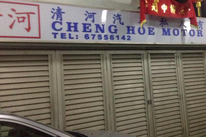 Cheng hoe motor