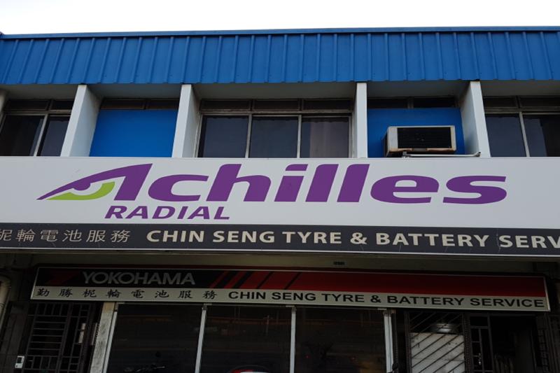 Chin seng tyre   battery service