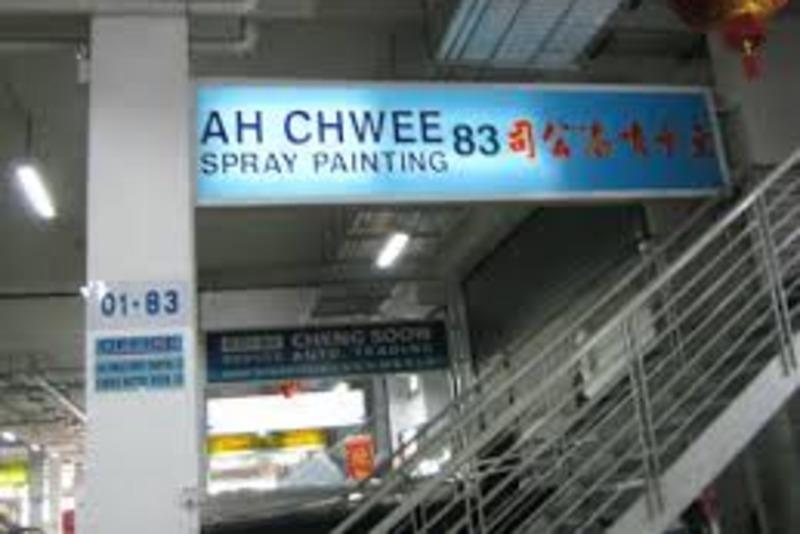 Ah chwee
