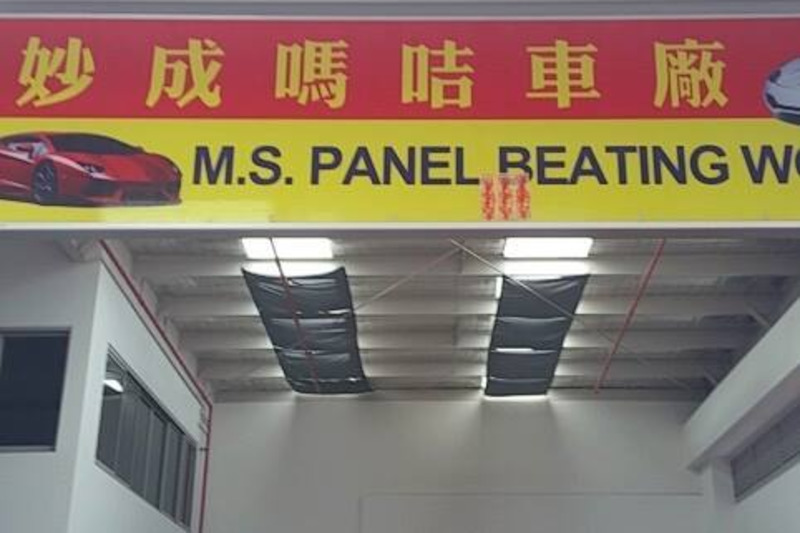 M.S. Panel Beating Workshop